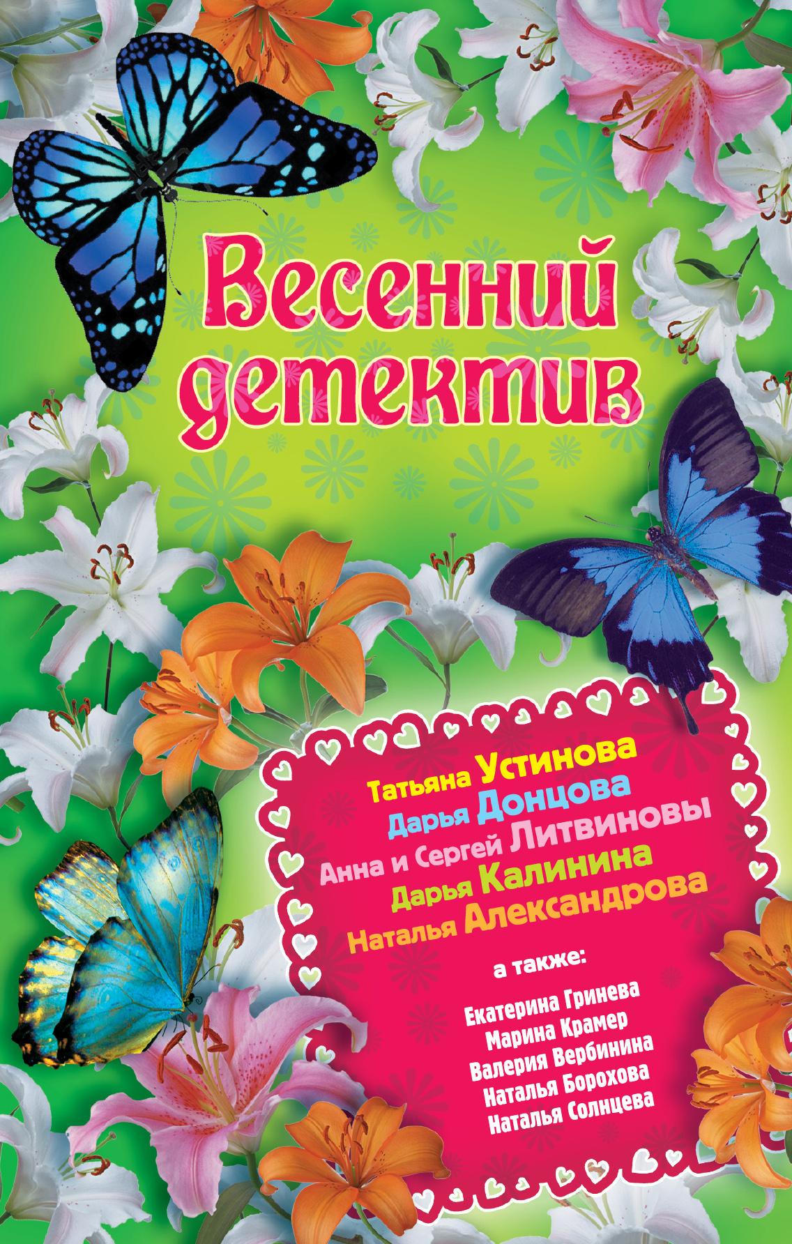 Дарья Донцова Весенний детектив 2013 (сборник) анна и сергей литвиновы та самая татьяна сборник