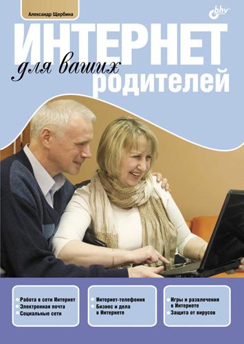 Александр Щербина Интернет для ваших родителей приобретение авиабилетов через интернет