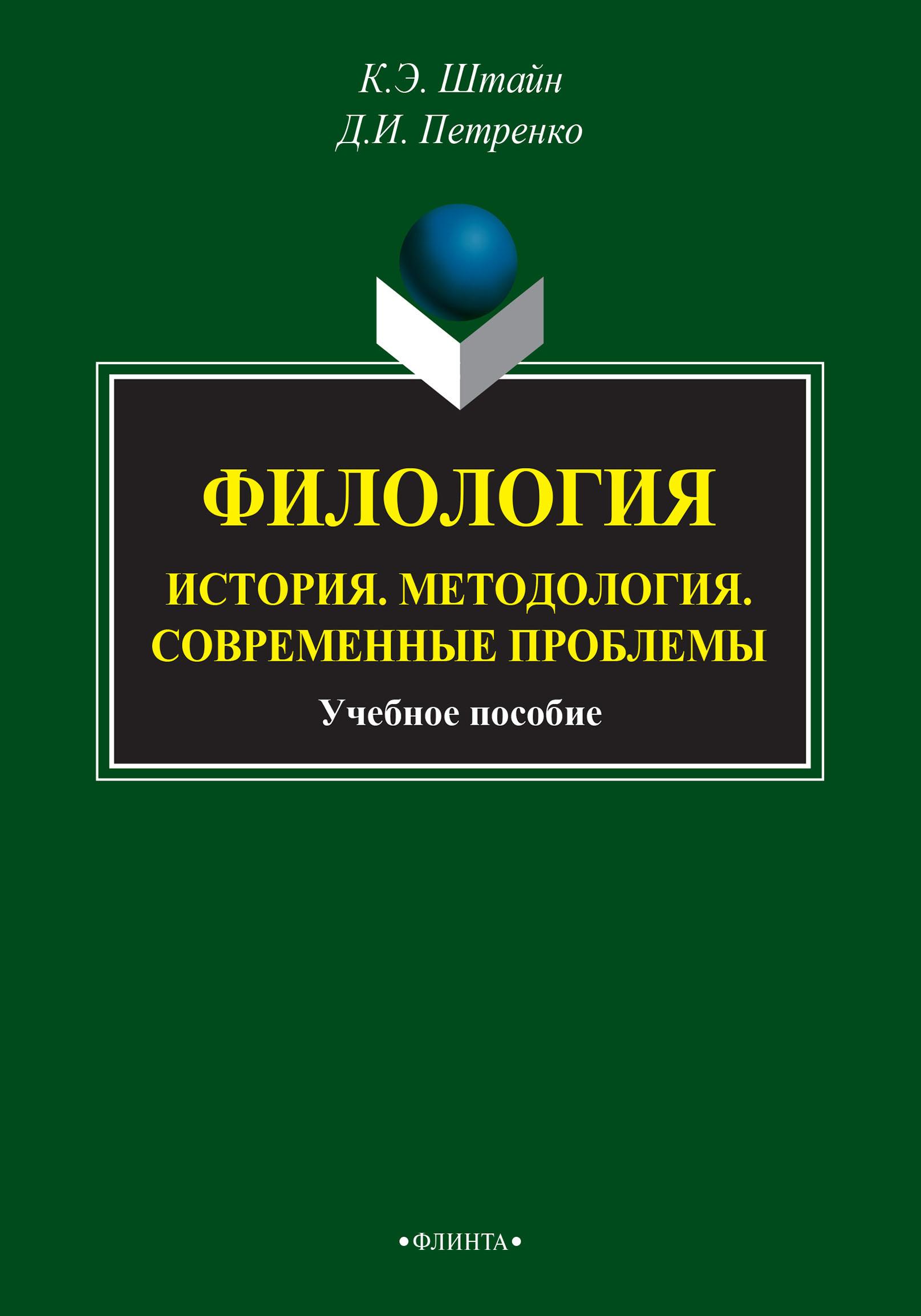 Филология. История. Методология. Современные проблемы ( Клара Эрновна Штайн  )