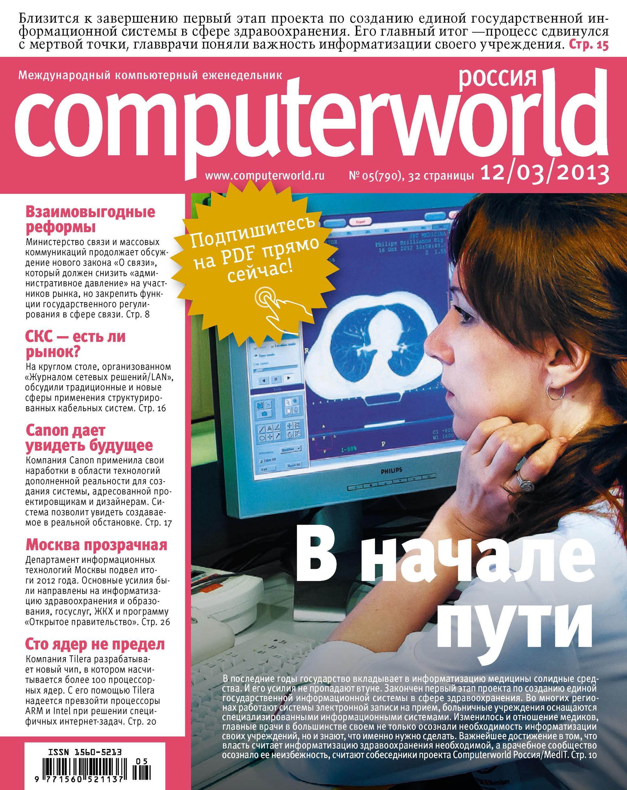 Открытые системы Журнал Computerworld Россия №05/2013 открытые системы журнал computerworld россия 24 2012