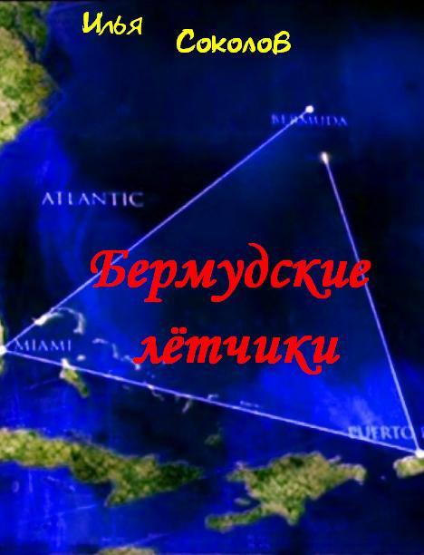 Илья Соколов Бермудские летчики