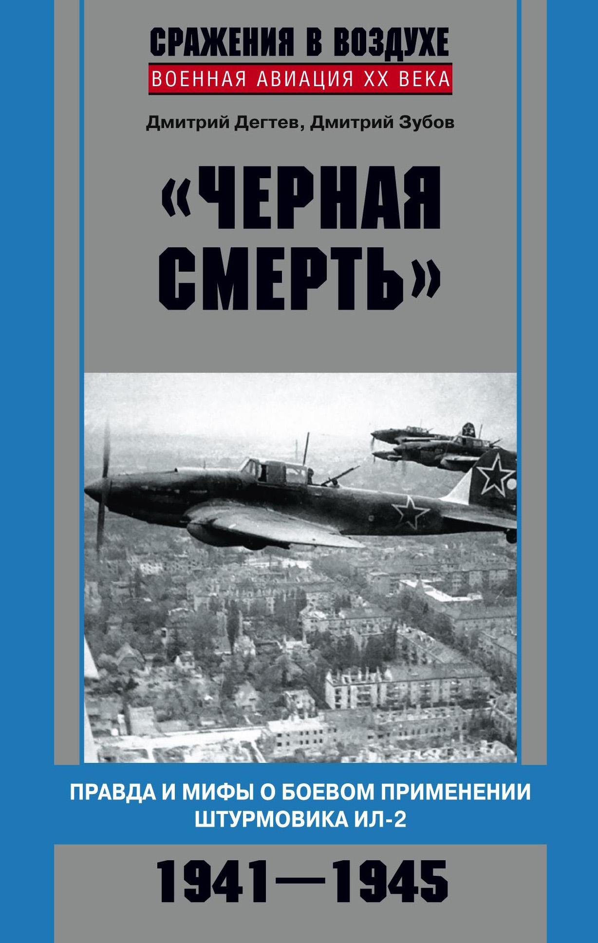 Дмитрий Дёгтев «Черная смерть». Правда и мифы о боевом применении штурмовика ИЛ-2. 1941-1945