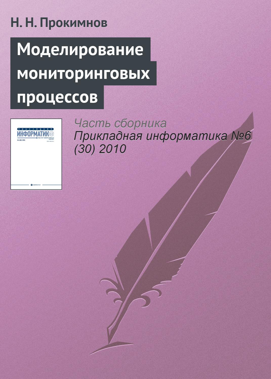Н. Н. Прокимнов Моделирование мониторинговых процессов математическое моделирование процессов в машиностроении