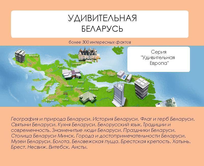 Наталья Ильина Удивительная Беларусь наталья ильина удивительная себорга