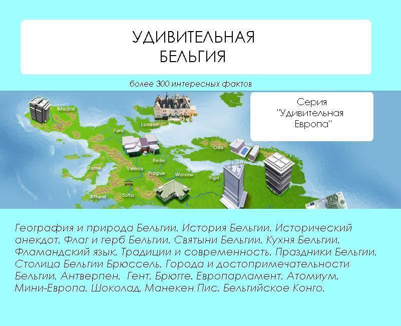 Наталья Ильина Удивительная Бельгия наталья ильина удивительная молдова