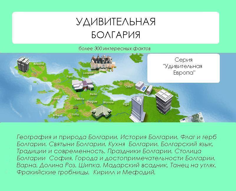 Наталья Ильина Удивительная Болгария наталья ильина удивительная молдова