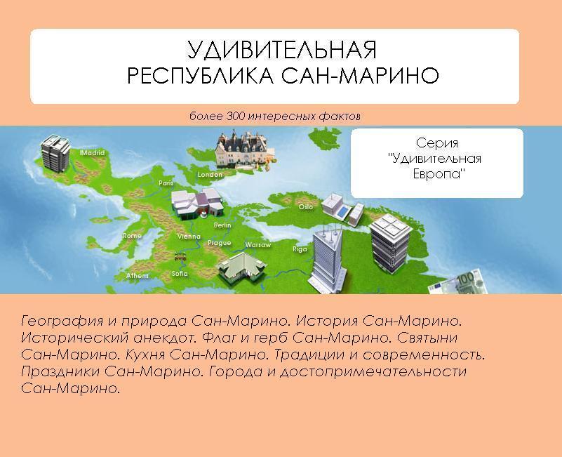 Наталья Ильина Удивительная Республика Сан-Марино наталья ильина удивительная молдова