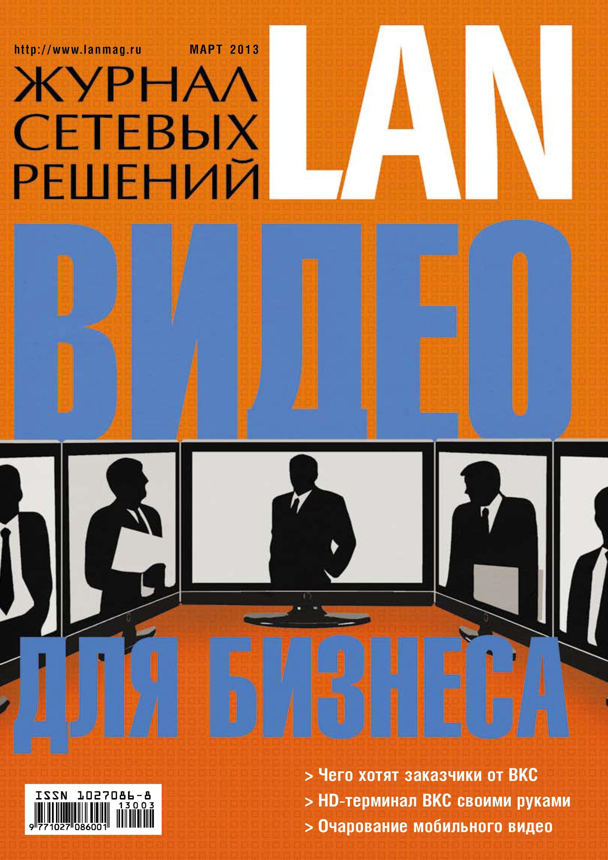 Фото - Открытые системы Журнал сетевых решений / LAN №03/2013 видео