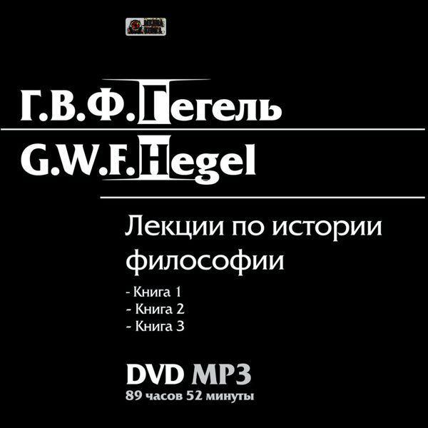 Георг Гегель Лекции по истории философии. Книги 1-3 лекции по философии духа