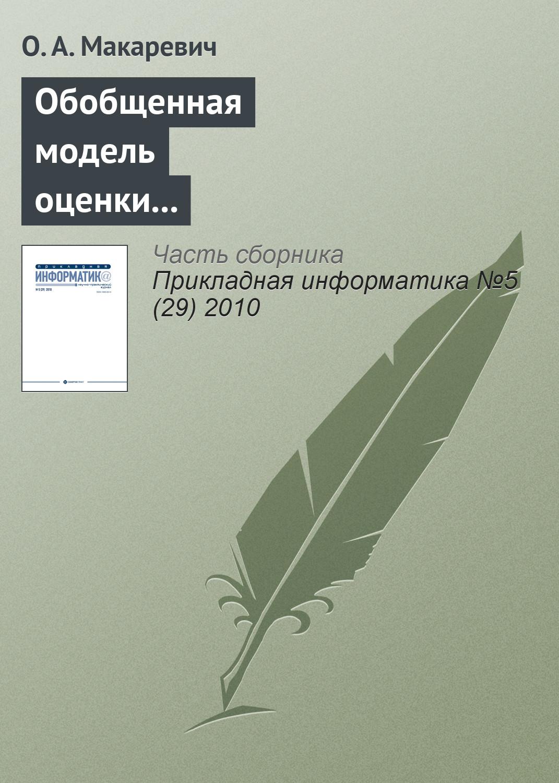 О. А. Макаревич Обобщенная модель оценки экономической эффективности технологически интегрированной производственной системы (на примере АПК) эффективность сельхозорганизаций интегрированного типа