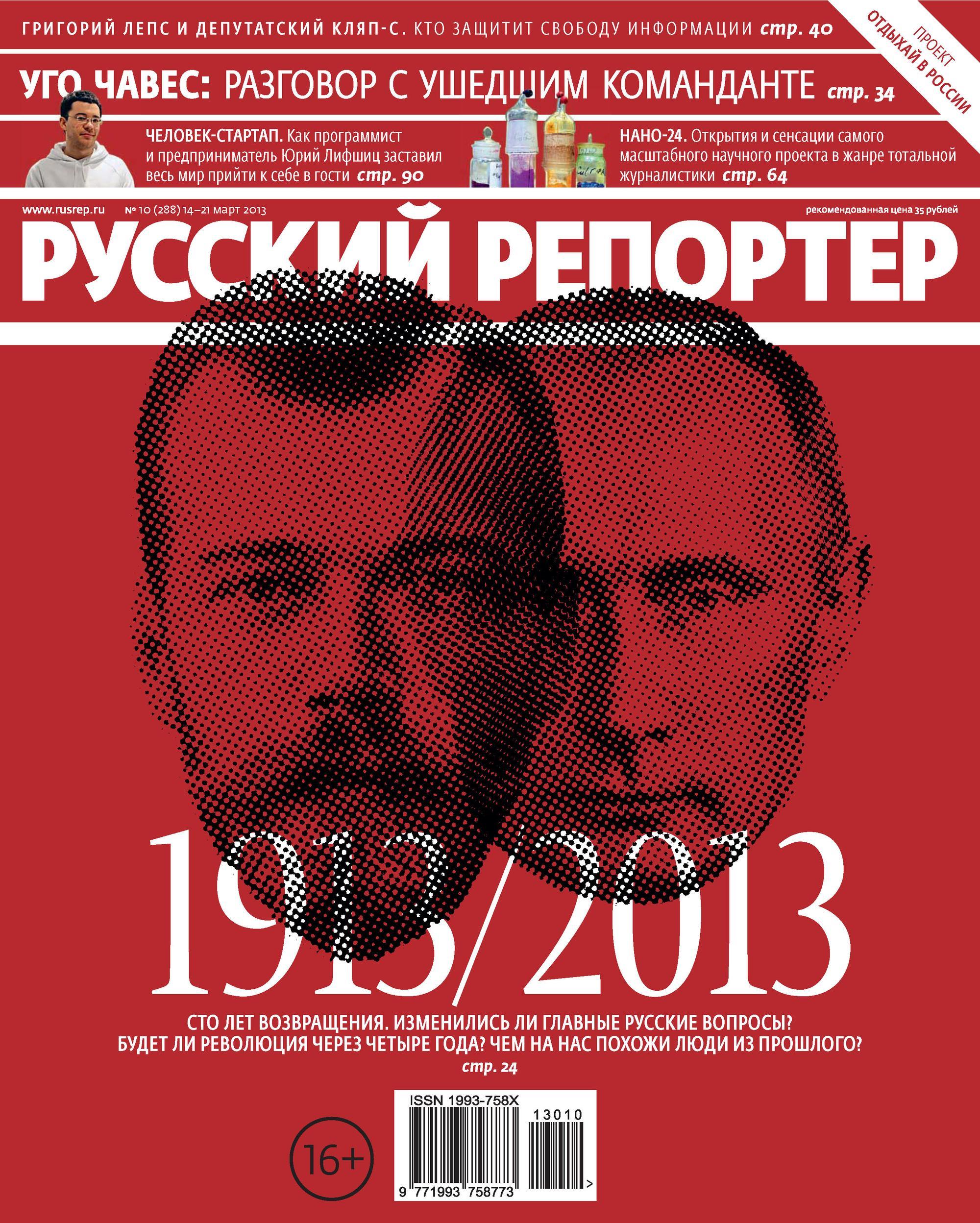 Отсутствует Русский Репортер №10/2013 журнал вести репортер читать онлайн последний номер