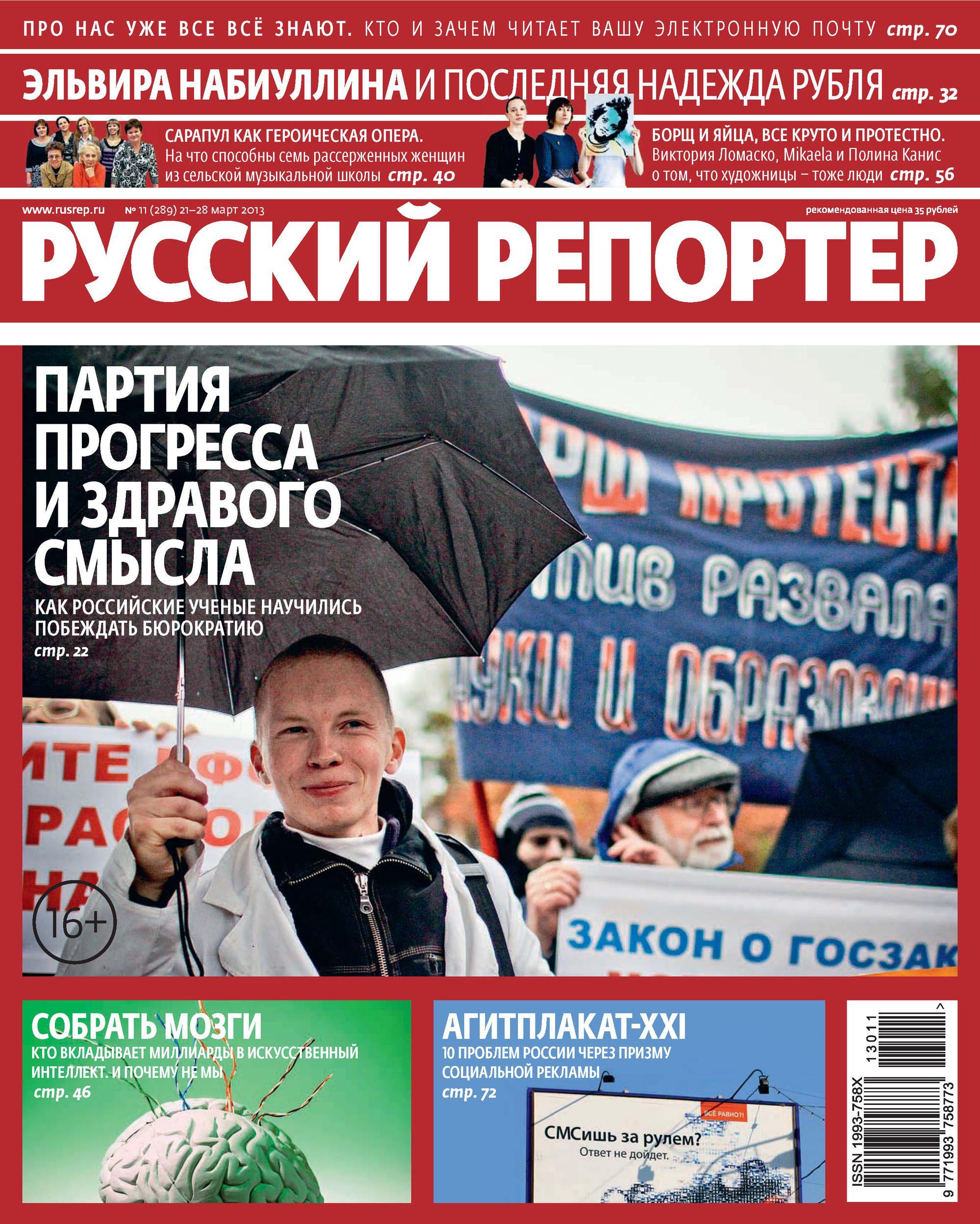 Отсутствует Русский Репортер №11/2013 журнал вести репортер читать онлайн последний номер