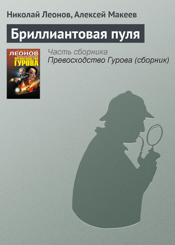 цена на Николай Леонов Бриллиантовая пуля