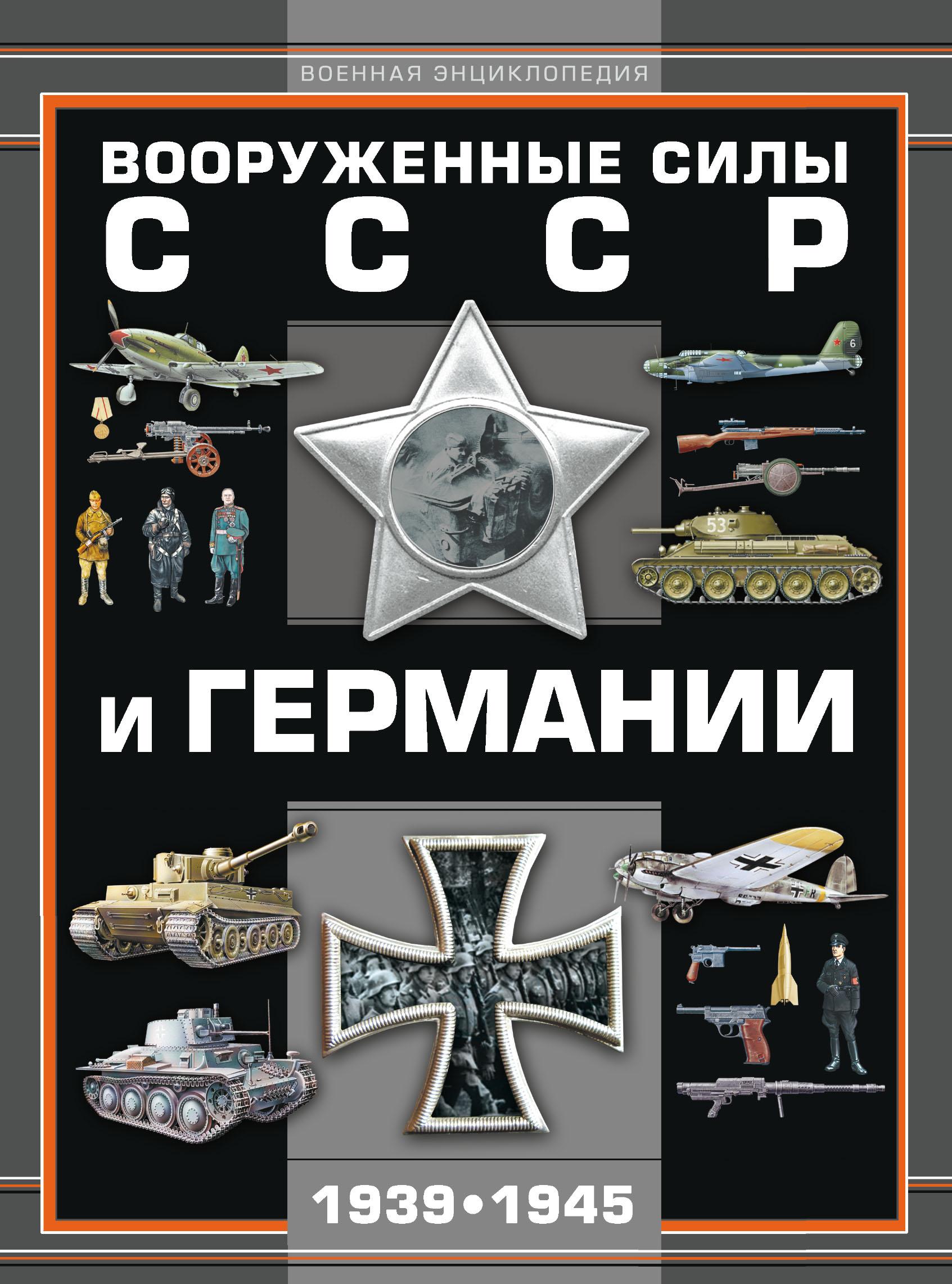 А. Г. Мерников Вооруженные силы СССР и Германии 1939–1945 цена 2017