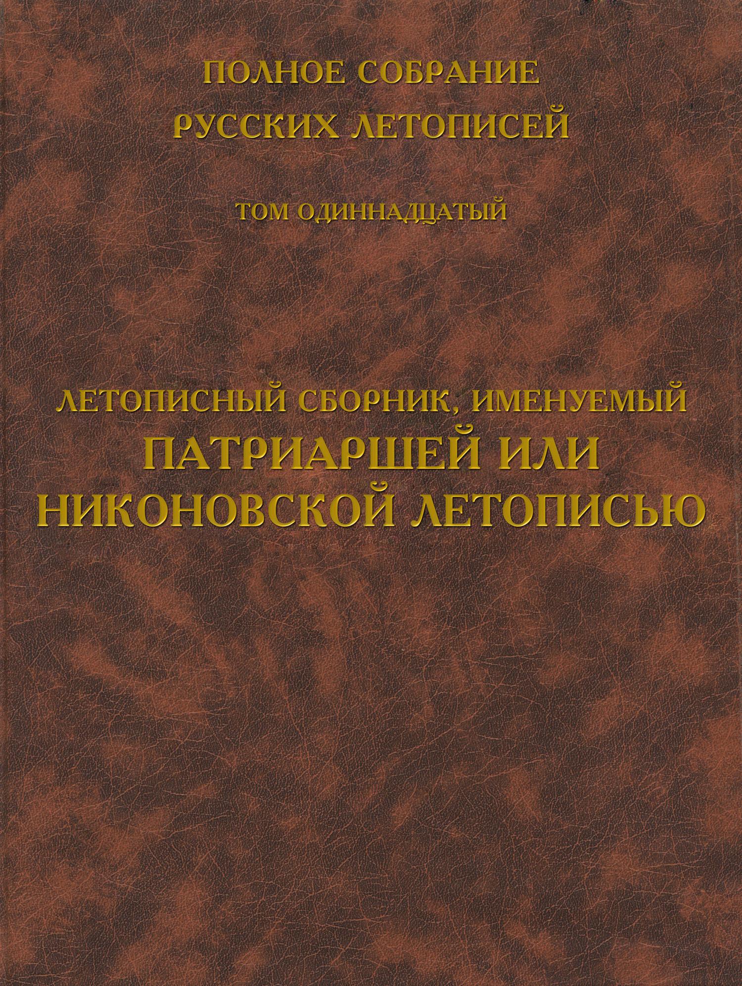 Отсутствует Полное собрание русских летописей. Том 11. Летописный сборник, именуемый Патриаршей или Никоновской летописью