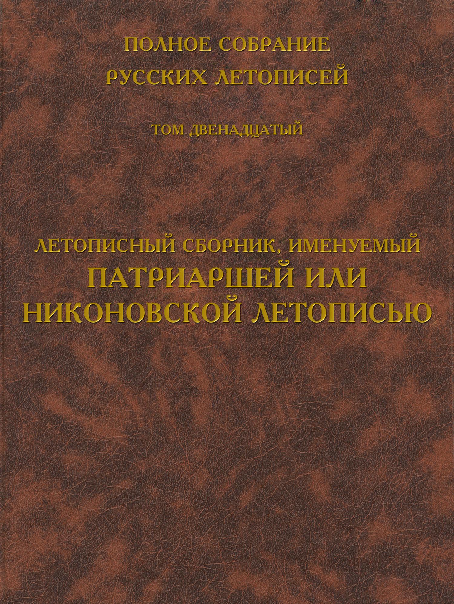 Отсутствует Полное собрание русских летописей. Том 12. Летописный сборник, именуемый Патриаршей или Никоновской летописью