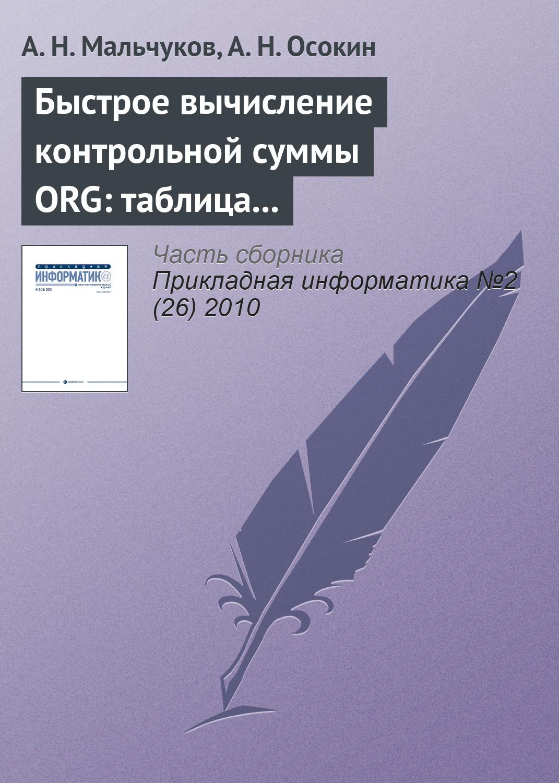 А. Н. Мальчуков Быстрое вычисление контрольной суммы ORG: таблица против матрицы carotina числа и суммы r53100