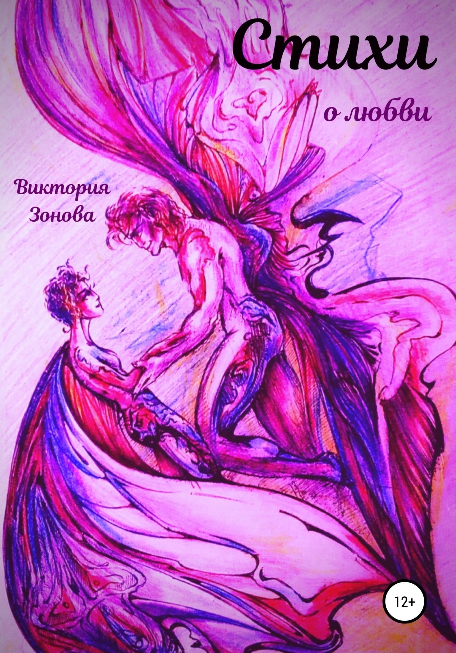 Виктория Зонова Стихи о любви кай гранев седьмая секунда стихи о запретной любви