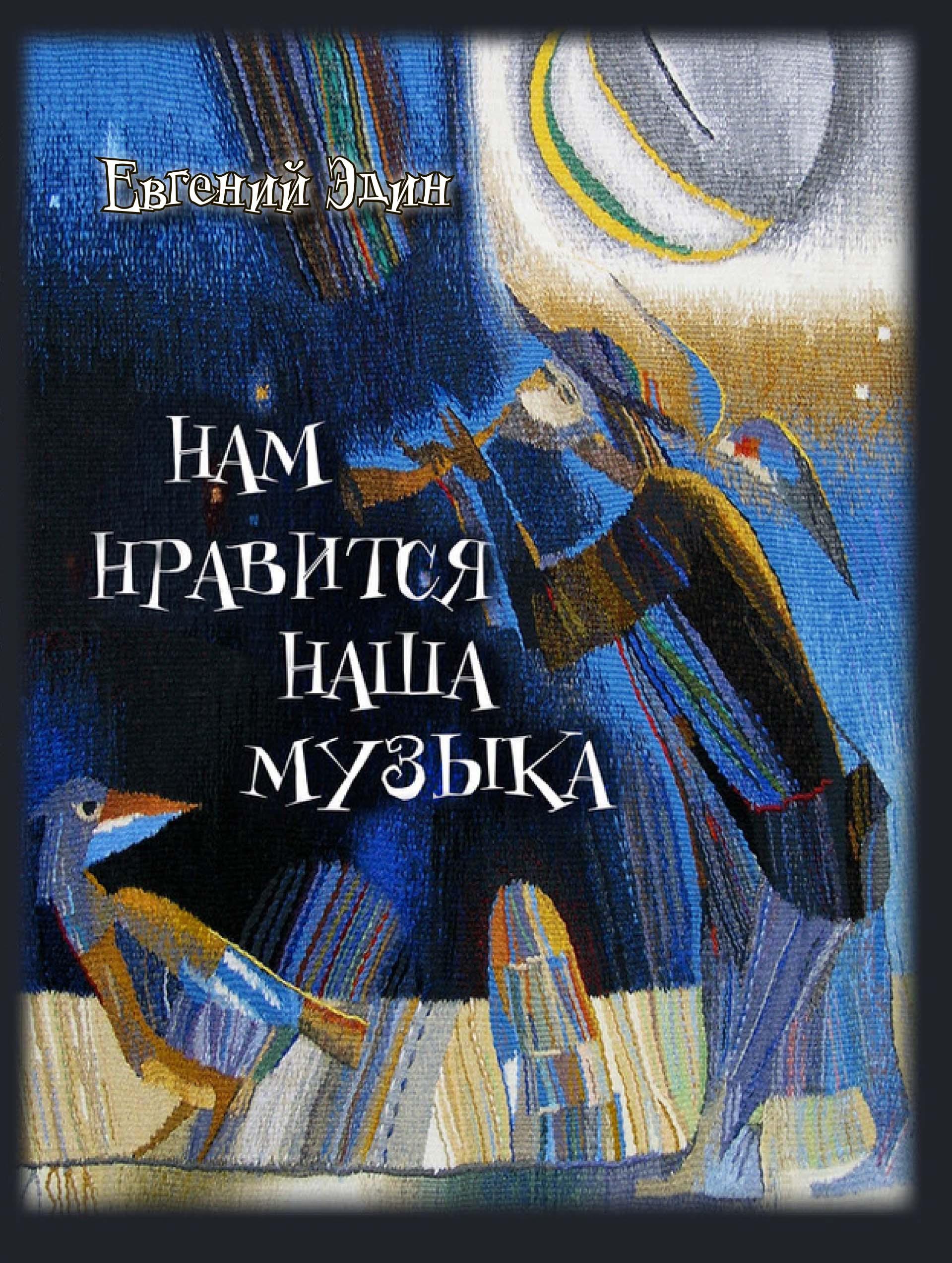 Евгений Эдин Нам нравится наша музыка