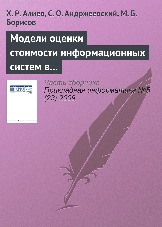 Х. Р. Алиев Модели оценки стоимости информационных систем в методологиях разработки программного обеспечения м а глазова системы оценки стоимости проектов по разработке программного обеспечения