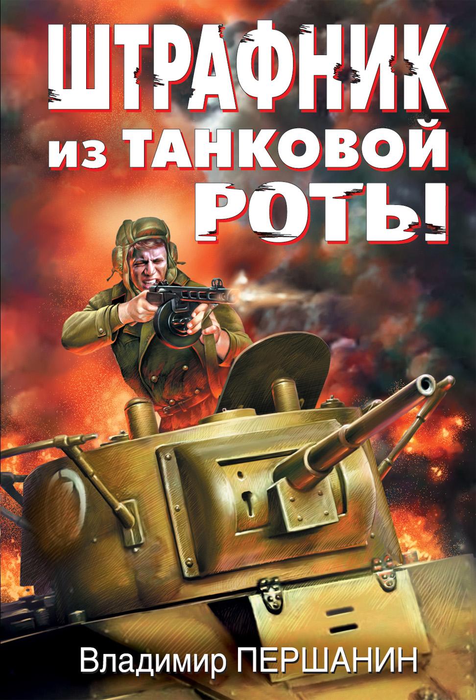 Владимир Першанин Штрафник из танковой роты савицкий г яростный поход танковый ад 1941 года