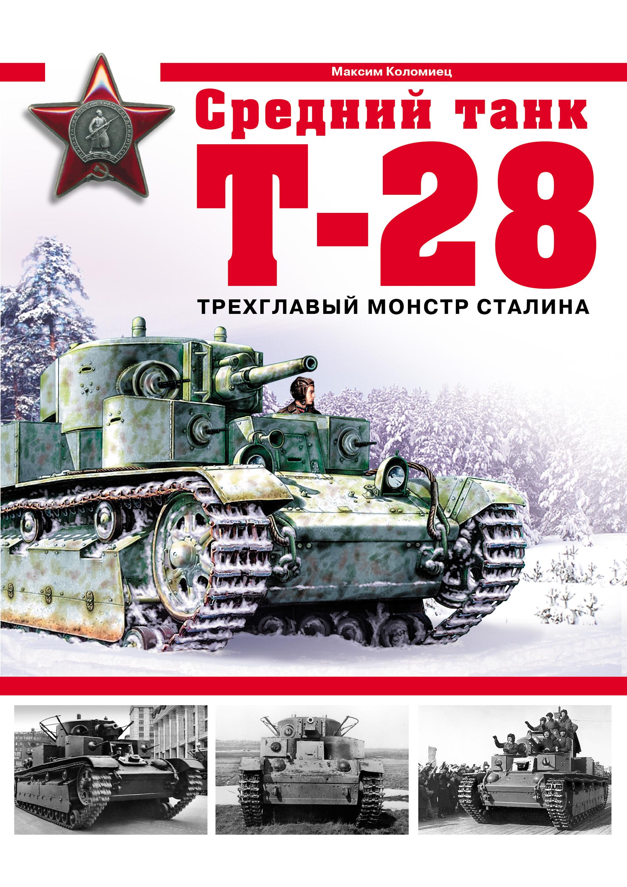 Максим Коломиец Средний танк Т-28. Трехглавый монстр Сталина