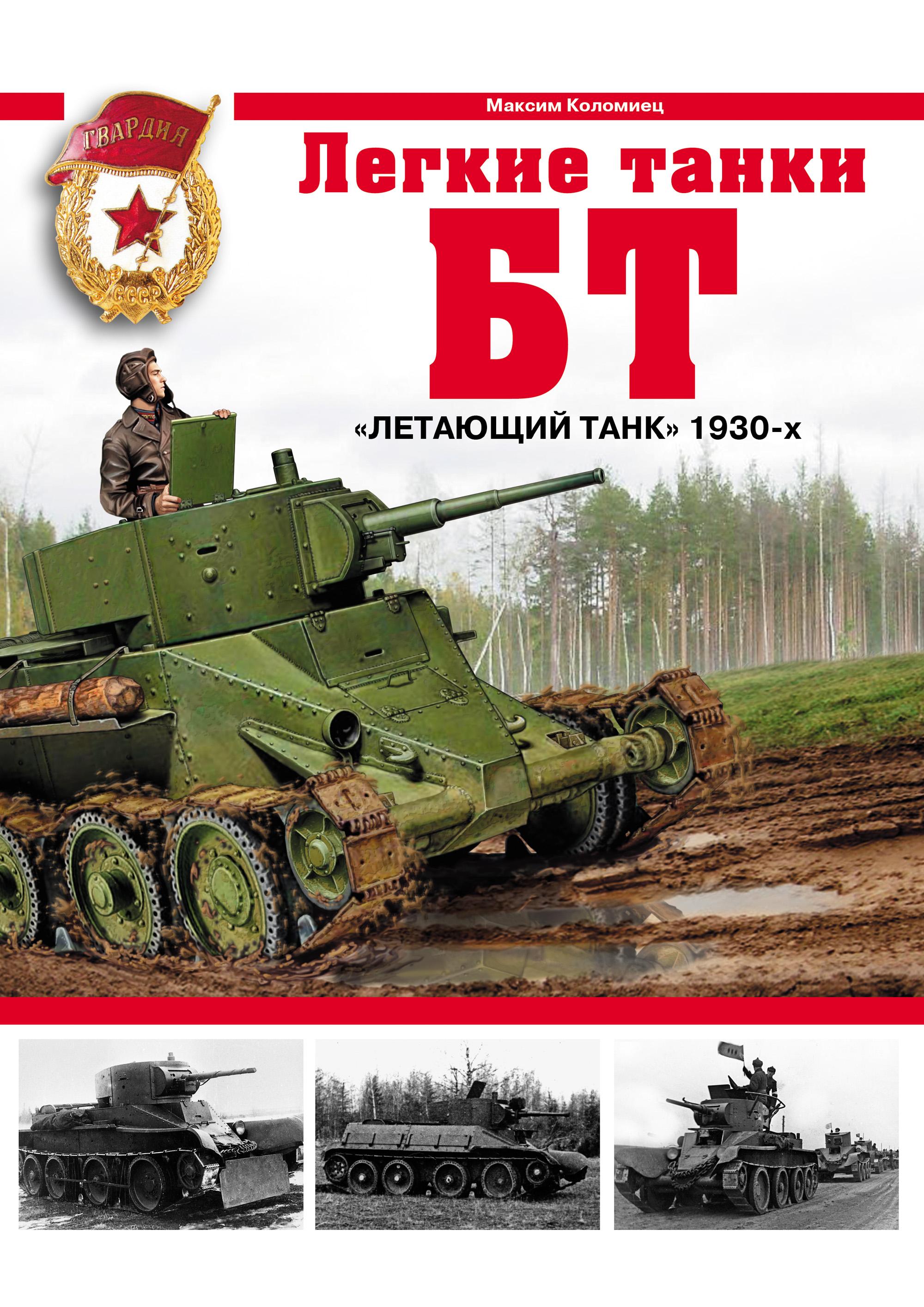 Максим Коломиец Легкие танки БТ. «Летающий танк» 1930-х максим коломиец супертанки сталина ис 7 и другие сверхтяжелые танки ссср