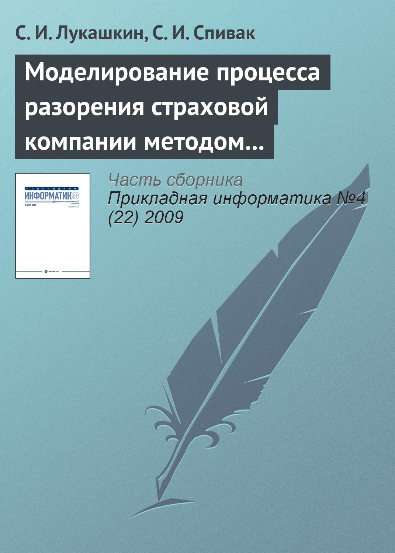 С. И. Лукашкин Моделироание процесса разорения страхоой методом Монте-Карло