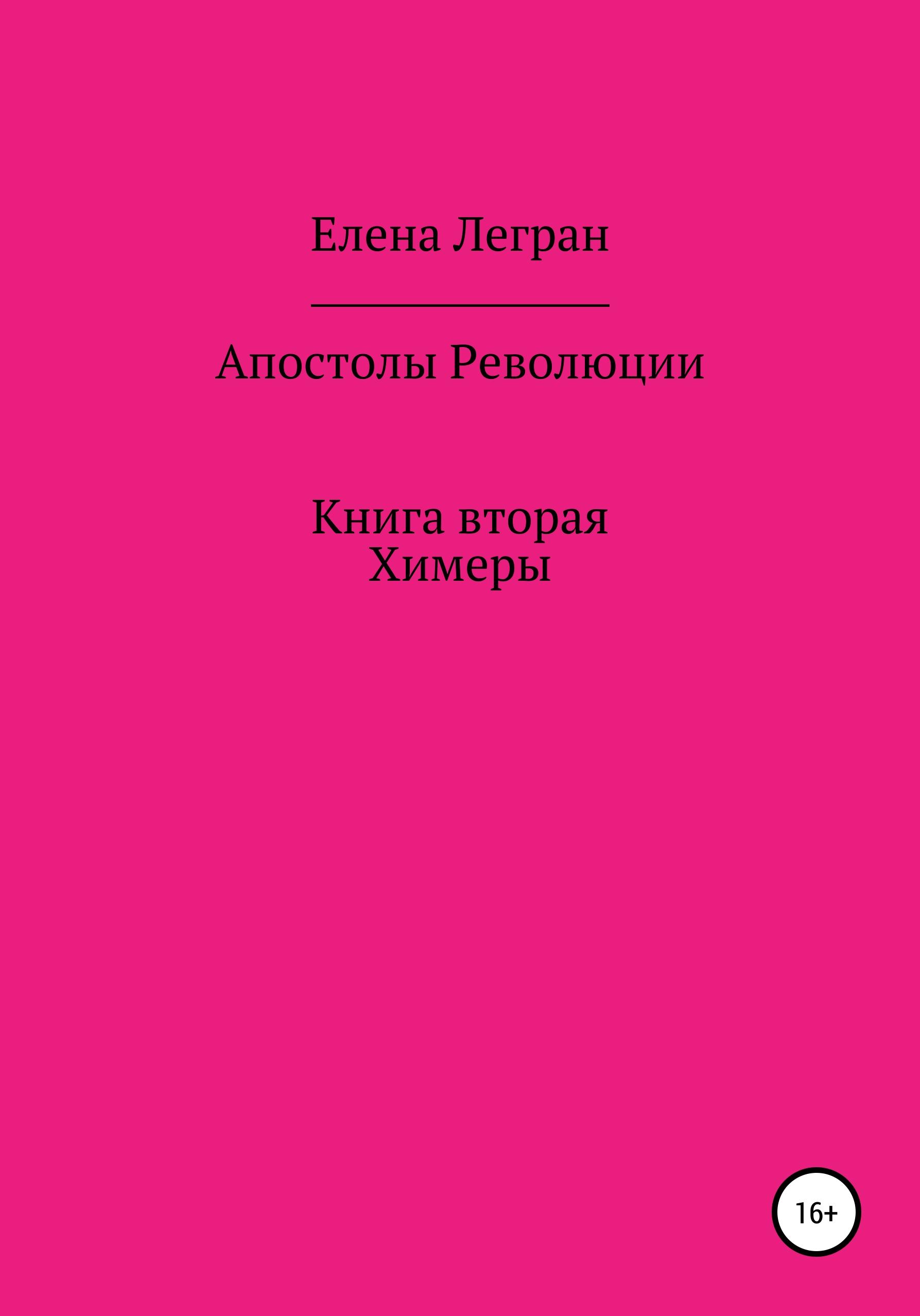 Апостолы Революции. Книга вторая. Химеры