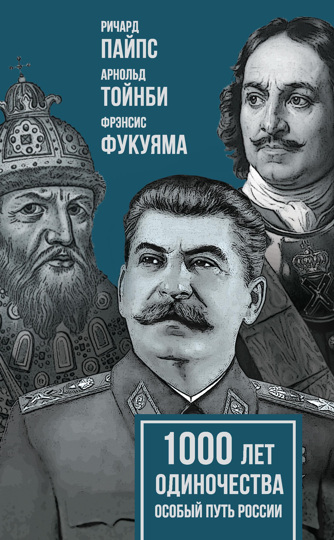 Арнольд Джозеф Тойнби 1000 лет одиночества. Особый путь России