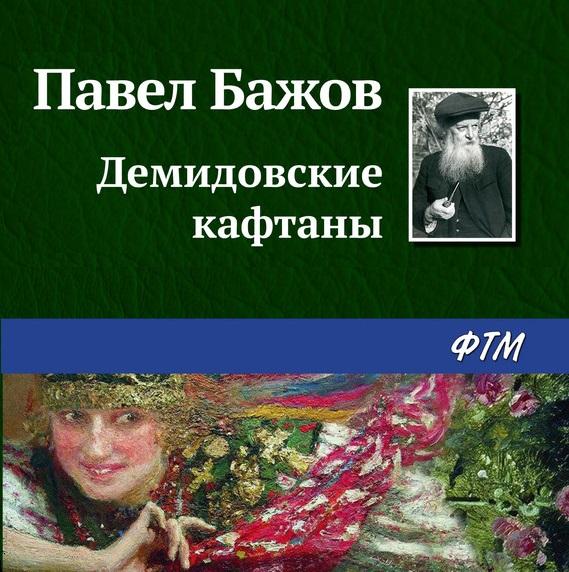 Павел Бажов Демидовские кафтаны