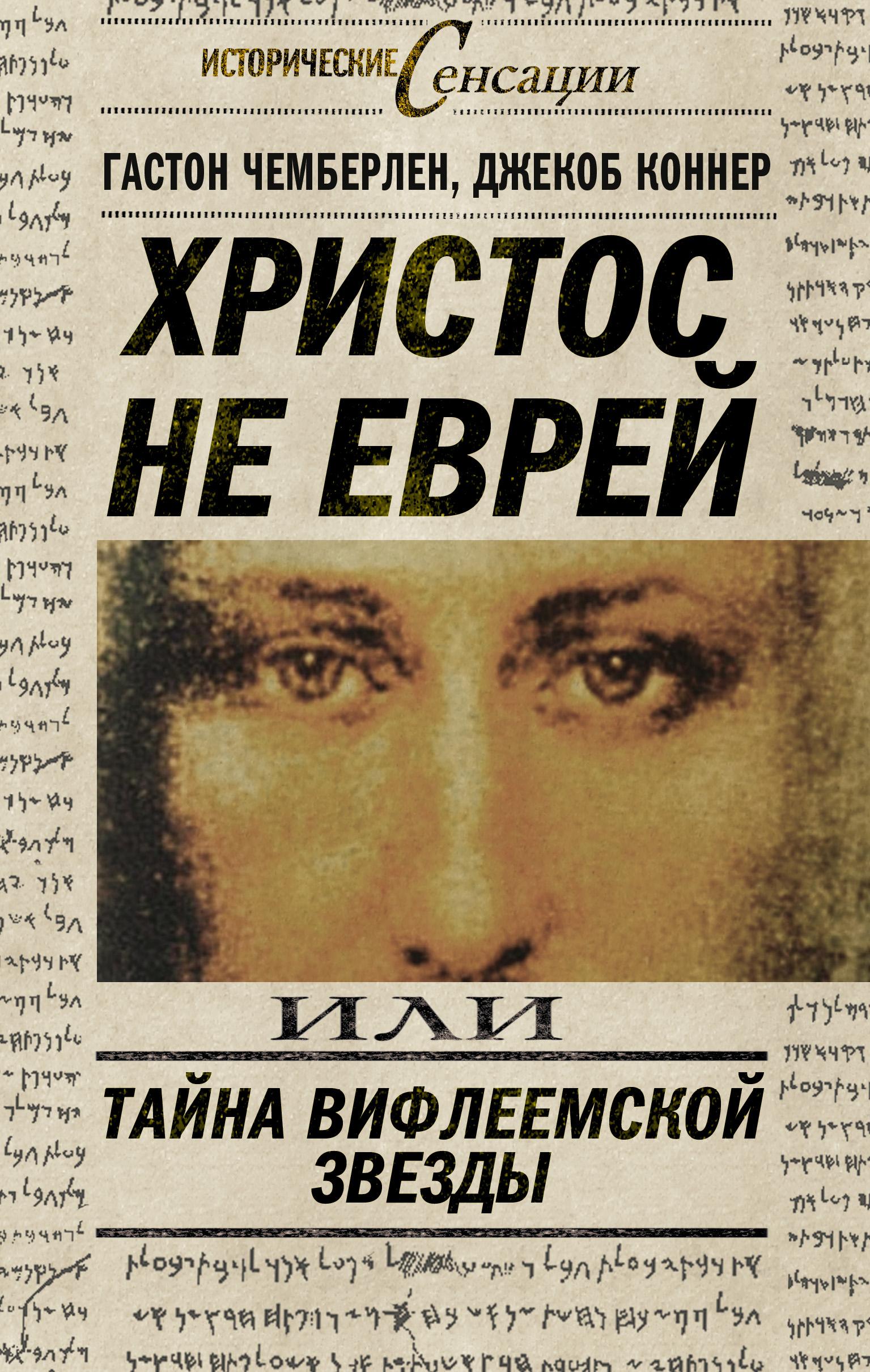 Гастон Чемберлен Христос не еврей, или Тайна Вифлиемской звезды (сборник)