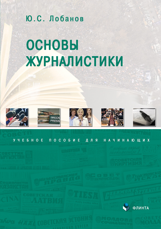Основы журналистики ( Юрий Лобанов  )
