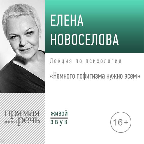 Елена Новоселова Лекция «Немного пофигизма нужно всем»