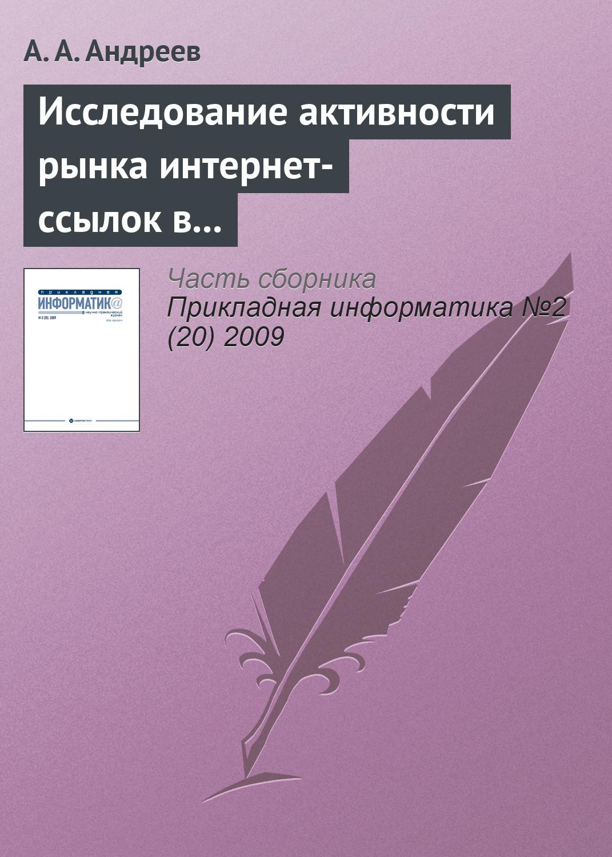 А. А. Андреев Исследование активности рынка интернет-ссылок в Рунете