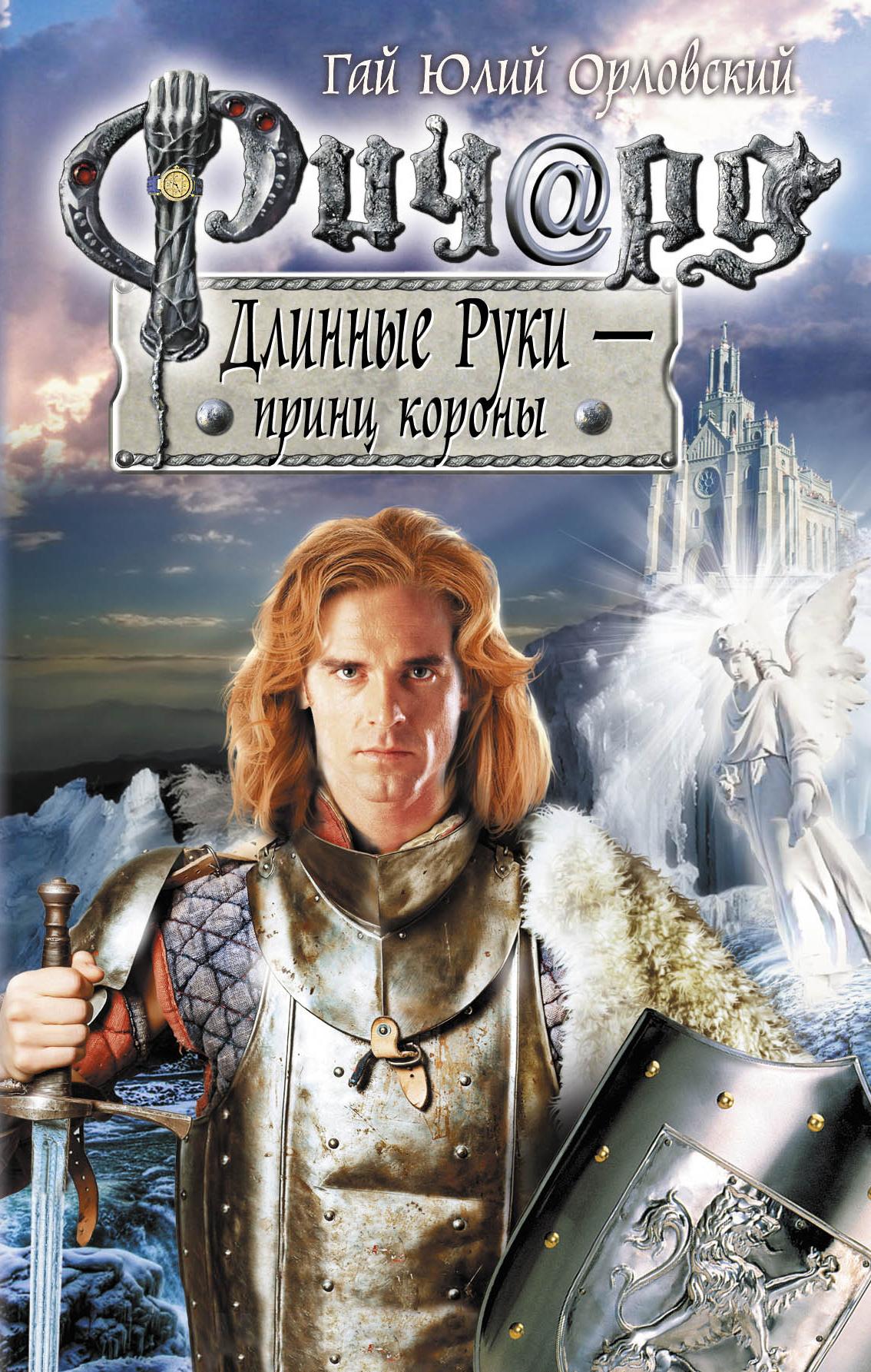 Гай Юлий Орловский Ричард Длинные Руки – принц короны цены