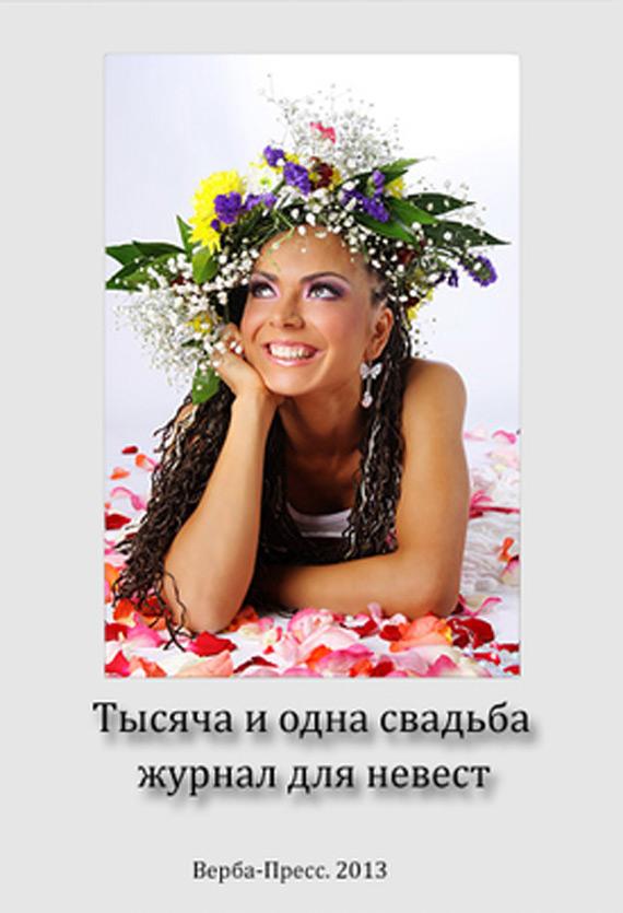Коллектив авторов 1000 и 1 свадьба