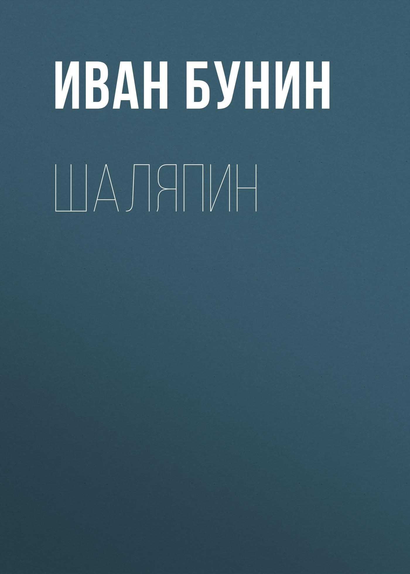 цена на Иван Бунин Шаляпин