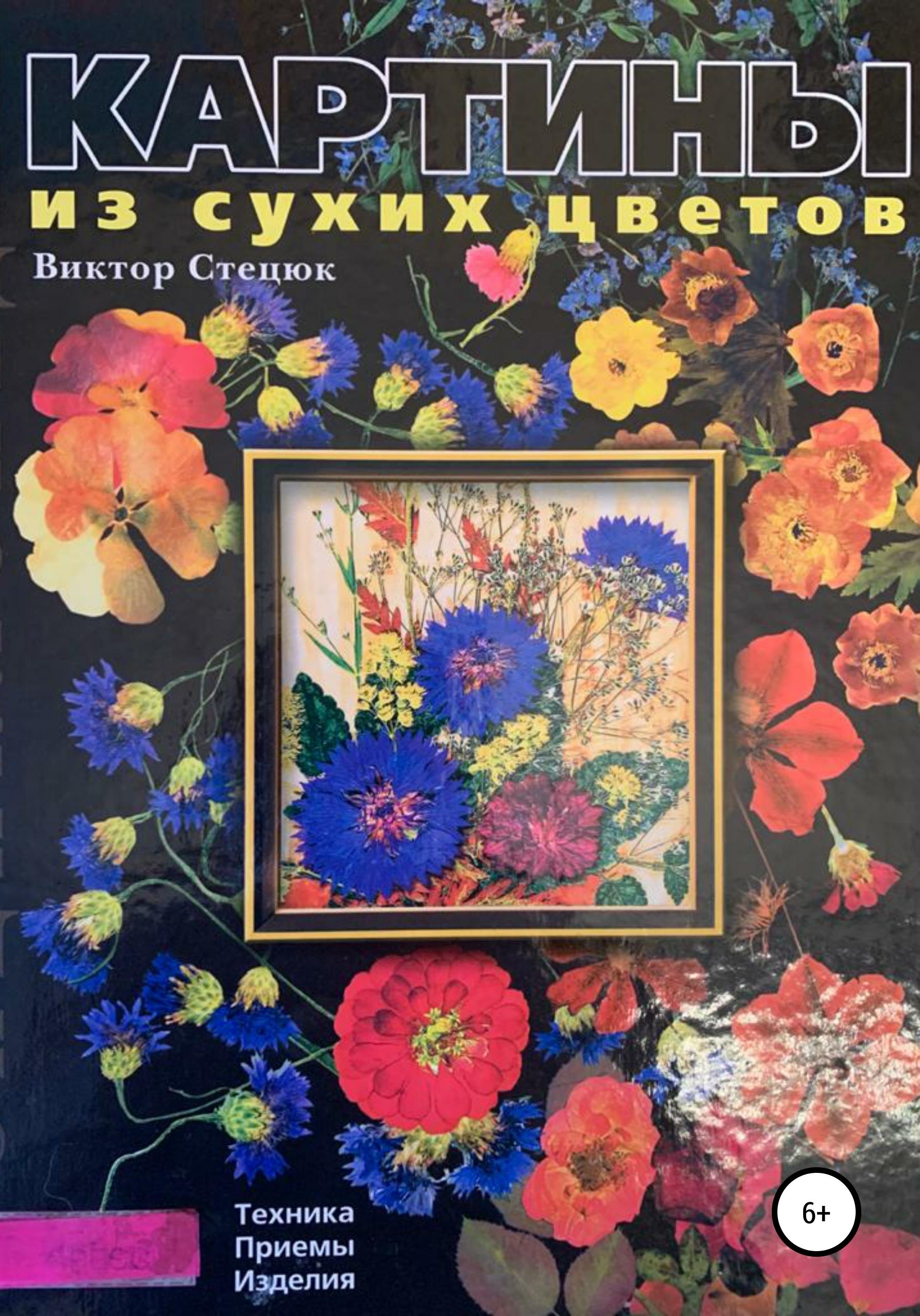 Картины из сухих цветов ( Виктор Григорьевич Стецюк  )