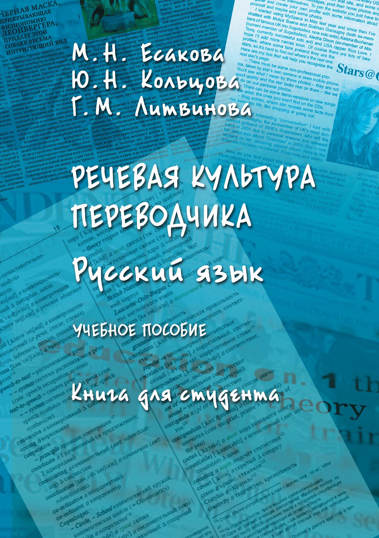 Речевая культура переводчика. Русский язык. Книга для студента ( М. Н. Есакова  )
