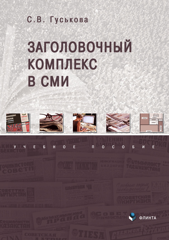 Заголовочный комплекс в СМИ ( Светлана Гуськова  )