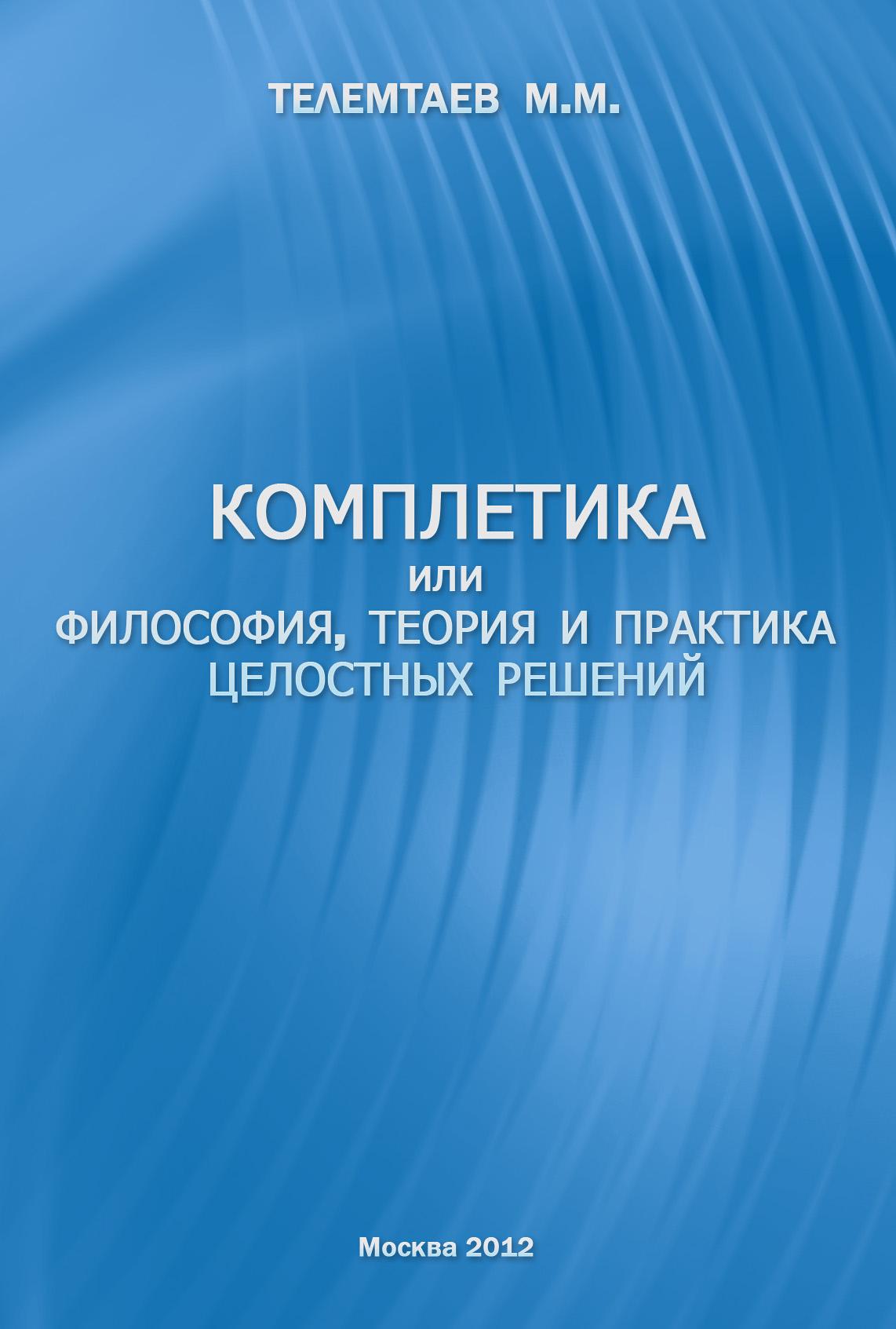 все цены на Марат Телемтаев Комплетика или философия, теория и практика целостных решений онлайн