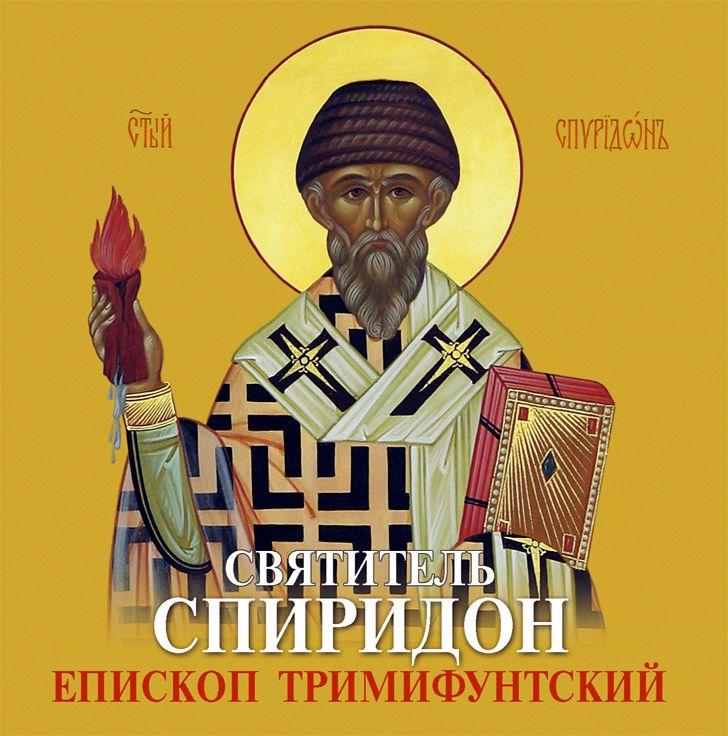 Отсутствует Святитель Спиридон Епископ Тримифунтский святитель амфилохий епископ иконийский беседа о покаянии или о том что не должно отчаиваться в спасении