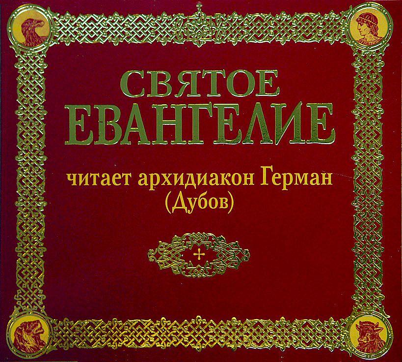 Отсутствует Святое Евангелие алексеев а сост святое евангелие апракос по церковным зачалам расположенное на церковнославянском и русском языках