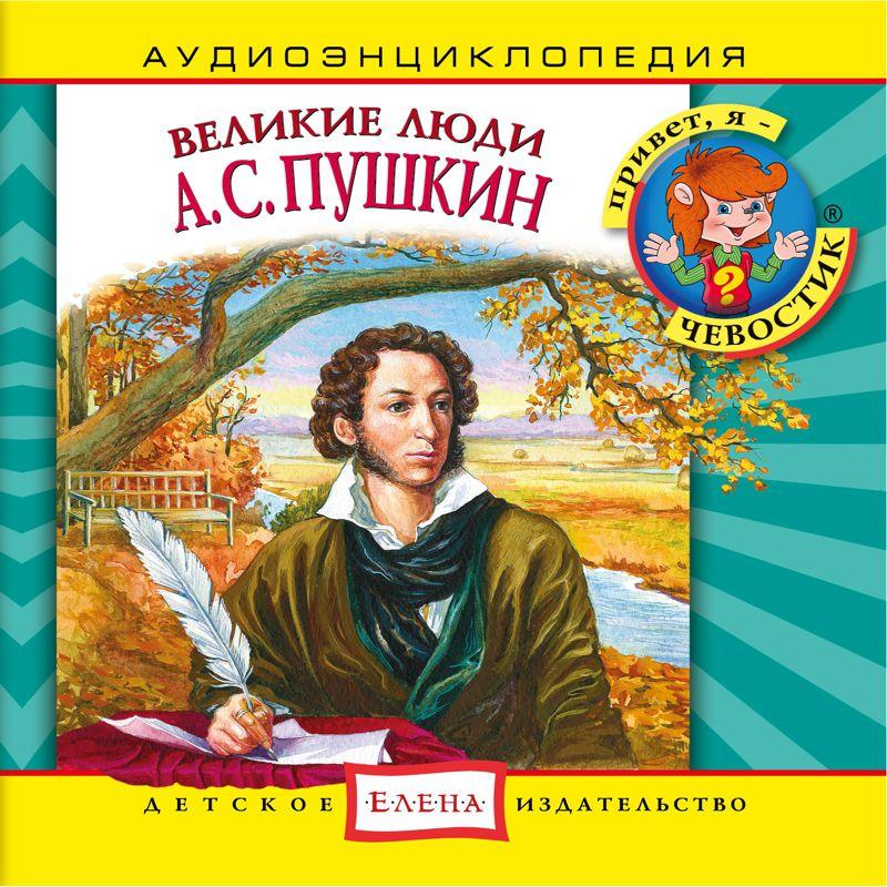 купить Детское издательство Елена Великие люди. А.С. Пушкин онлайн