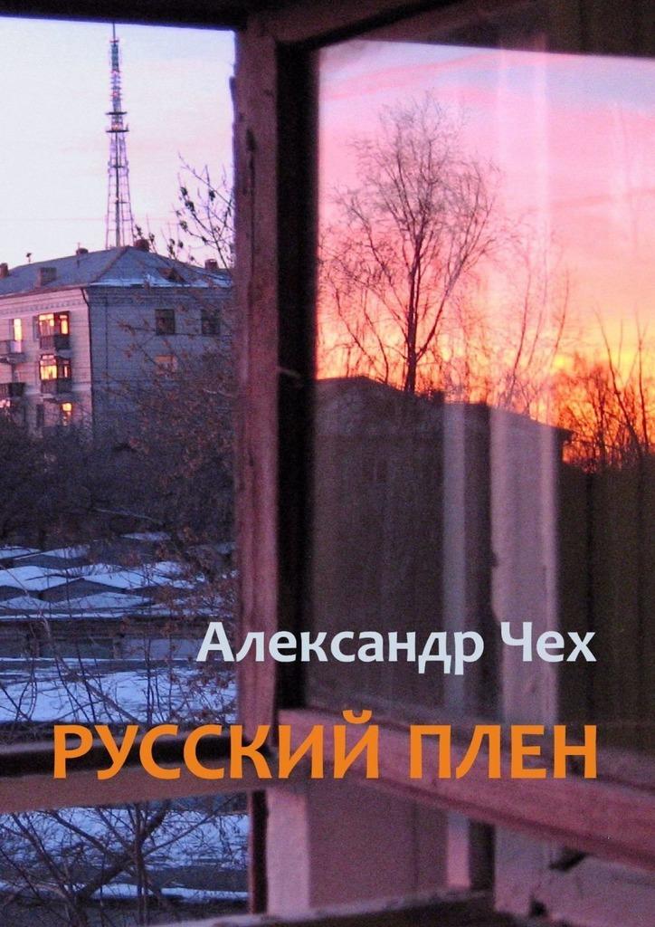 Александр Чех Русскийплен. Невыдуманные истории