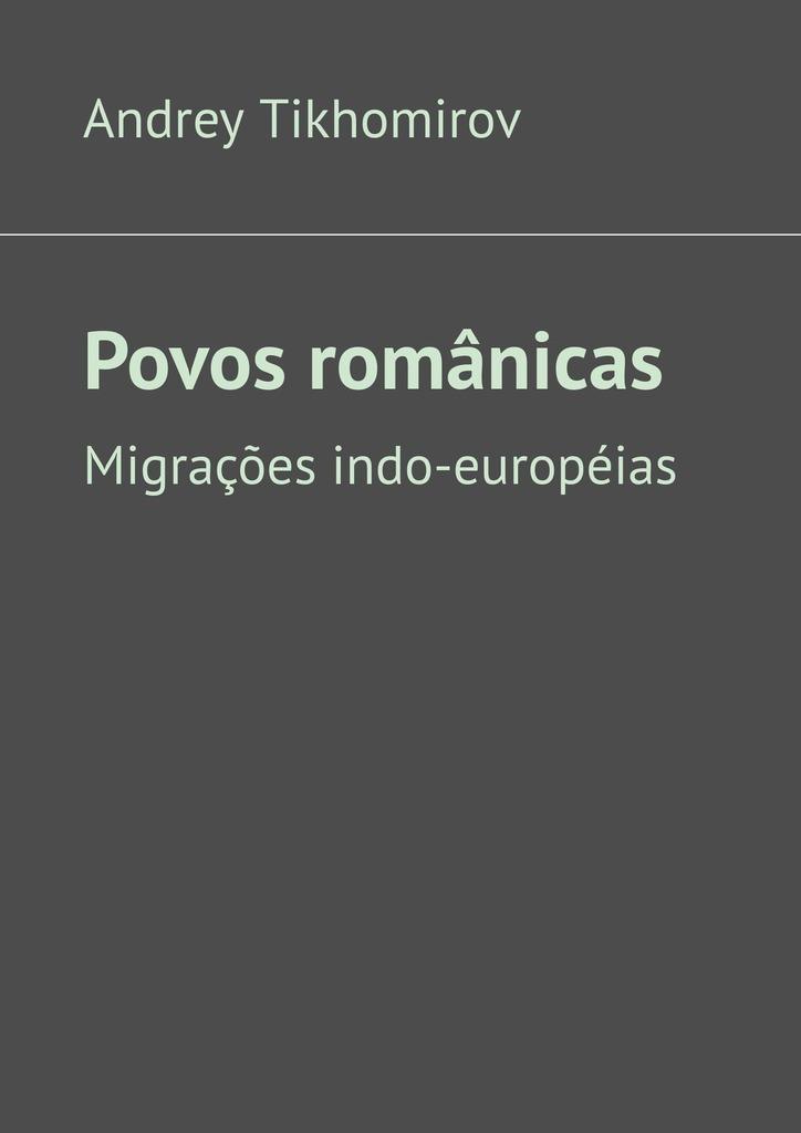 Andrey Tikhomirov Povos românicas. Migrações indo-européias povos