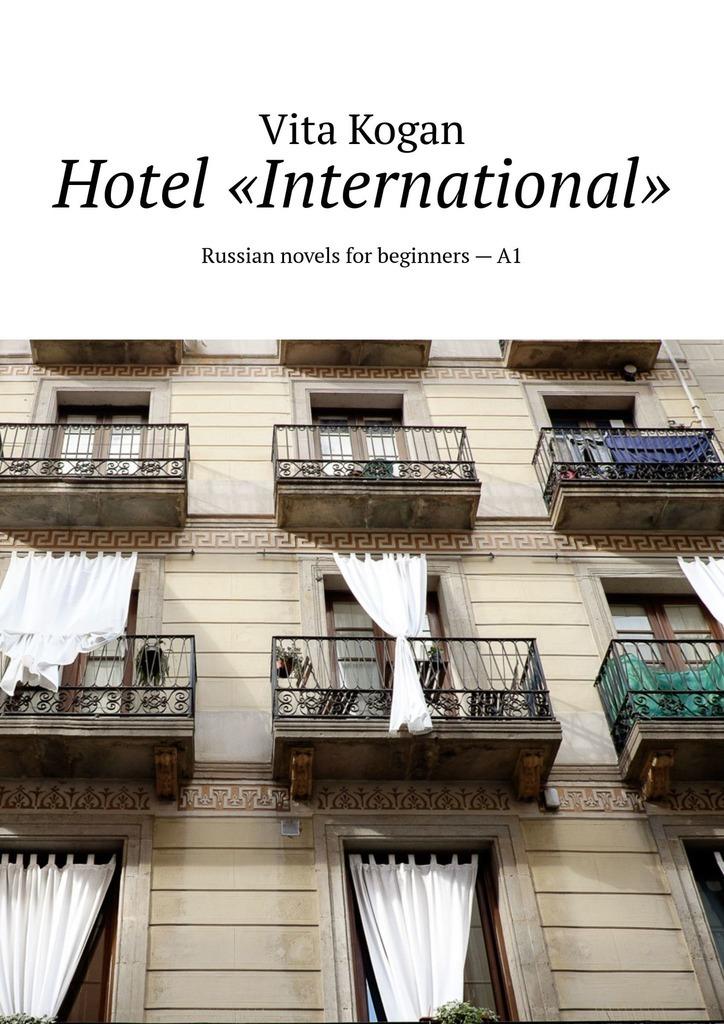 Vita Kogan Hotel «International». Russian novels for beginners–A1 платье m a k you are beautiful m a k you are beautiful mp002xw1hfcv