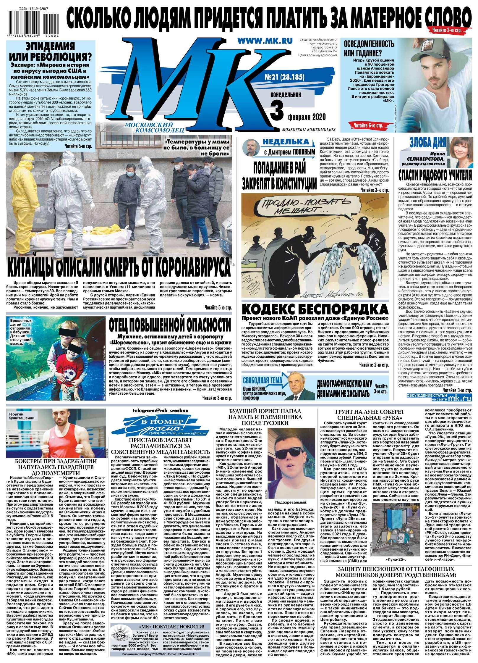 Редакция газеты МК Московский Комсомолец МК Московский Комсомолец 21-2020