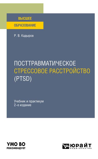 Руслан Васитович Кадыров Посттравматическое стрессовое расстройство (PTSD) 2-е изд., пер. и доп. Учебник и практикум для вузов цена 2017